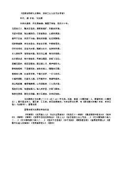 《夜宴洛阳程九主簿宅,送杨三山人往天台寻智》(唐.刘长卿)