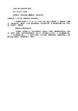 《杂咏八首上礼部李侍郎·幽琴》(唐.刘长卿)