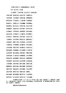 《至德三年春正月,时谬蒙差摄海盐令,闻王师》(唐.刘长卿)