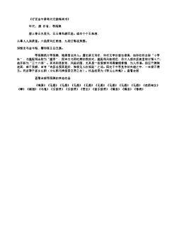 《行至金牛驿寄兴元渤海尚书》(唐.李商隐)
