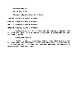 《留题李明府霅溪水堂》(唐.刘长卿)