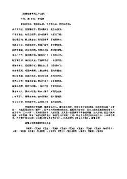 《戏题枢言草阁三十二韵》(唐.李商隐)