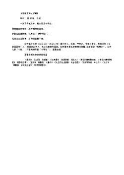 《寄浙东韩乂评事》