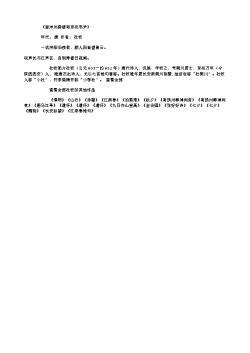 《登沣州驿楼寄京兆韦尹》(唐.杜牧)