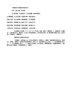 《奉饯郑中丞罢浙西节度还京》(唐.刘长卿)