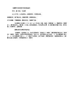 《栖霞寺东峰寻南齐明征君故居》(唐.刘长卿)