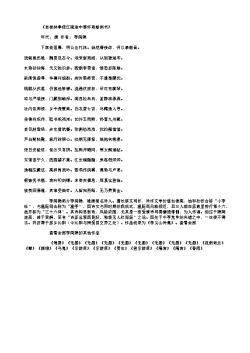 《自桂林奉使江陵途中感怀寄献尚书》(唐.李商隐)