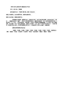 《奉和太原公送前杨秀才戴兼招杨正字戎》(唐.李商隐)