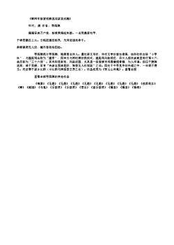 《韩同年新居饯韩西迎家室戏赠》(唐.李商隐)
