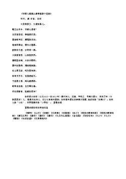 《和野人殷潜之题筹笔驿十四韵》(唐.杜牧)