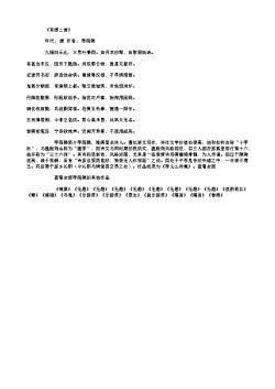 《自城东至以诗代书戏招李六拾遗崔二十六先辈》(唐.李商隐)