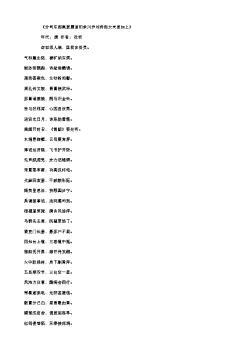 《分司东都寓居履道叨承川尹刘侍郎大夫恩知上》(唐.杜牧)