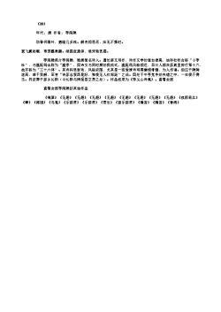 《奉酬韦嗣立祭酒偶游龙门北溪,忽怀骊山别业》(唐.李商隐)