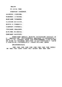《漫成五章》(唐.李商隐)