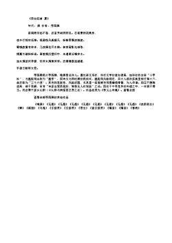 《燕台四首·夏》(唐.李商隐)