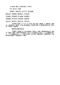 《入白沙渚,夤缘二十五里至石窟山下,怀天台》(唐.刘长卿)