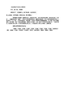 《杨本胜说于长安见小男阿衮》(唐.李商隐)