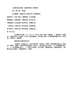 《自紫阳观至华阳洞,宿侯尊师草堂,简同游李》(唐.刘长卿)