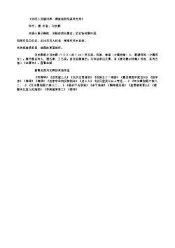 《北归入至德州界,偶逢洛阳邻家李光宰》(唐.刘长卿)