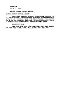 《韩翃舍人即事》(唐.李商隐)