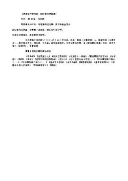 《送惠法师游天台,因怀智大师故居》(唐.刘长卿)