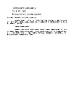 《送河南元判官赴河南勾当苗税充百官俸钱》(唐.刘长卿)