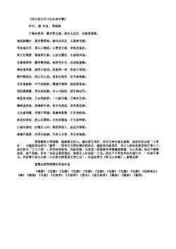《送从翁从东川弘农尚书幕》(唐.李商隐)