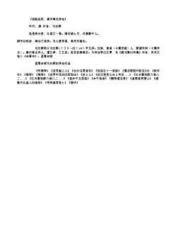 《西庭夜燕,喜评事兄拜会》(唐.刘长卿)