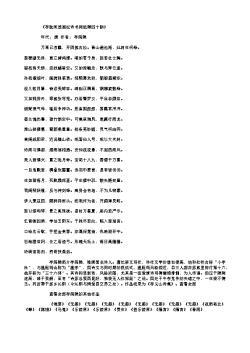 《李肱所遗画松诗书两纸得四十韵》(唐.李商隐)