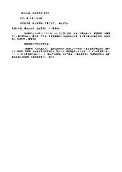 《杂咏八首上礼部李侍郎·旧井》(唐.刘长卿)