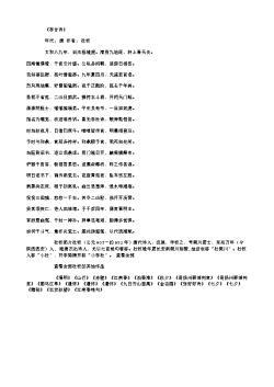 《李甘诗》(唐.杜牧)