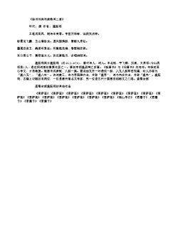《秘书刘尚书挽歌词二首》(唐.温庭筠)