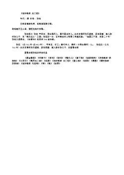 《相和歌辞·长门怨》(唐.韦庄)