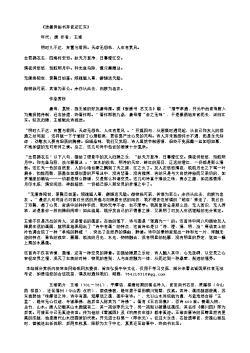 《送綦毋秘书弃官还江东》(唐.王维)