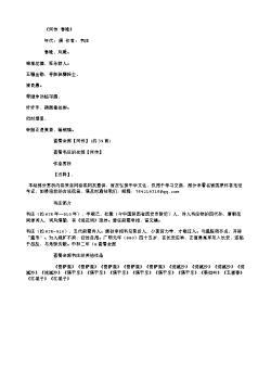 《河传·春晚》(唐.韦庄)