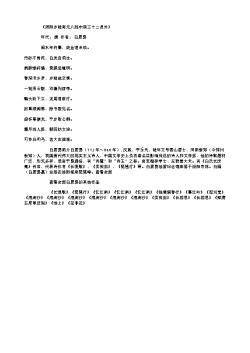 《浔阳岁晚寄元八郎中庾三十二员外》(唐.韦庄)
