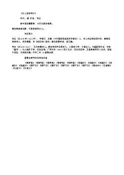 《江上别李秀才》(唐.韦庄)