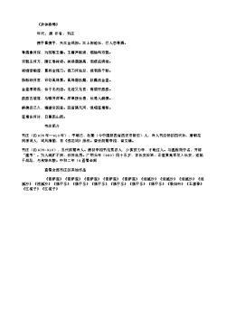 《杂体联锦》(唐.韦庄)