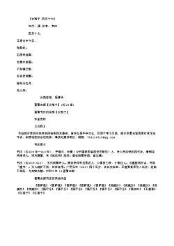 《女冠子·四月十七》(唐.韦庄)