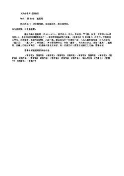 《杂曲歌辞·侠客行》(唐.温庭筠)