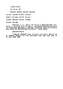 《送沈秀才下第东归》(唐.贾岛)