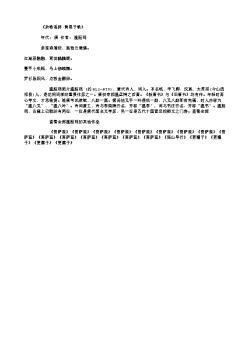《杂歌谣辞·黄昙子歌》(唐.温庭筠)