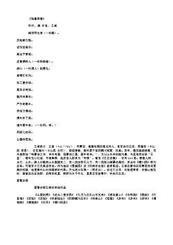 《别綦毋潜》(唐.王维)