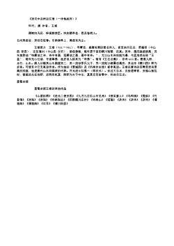《送元中丞转运江淮(一作钱起诗)》(唐.王维)