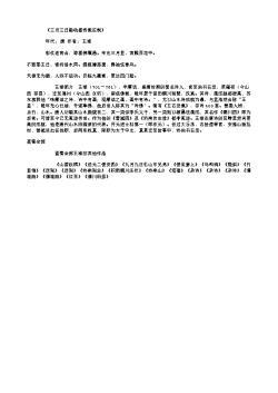 《三月三日勤政楼侍宴应制》(唐.王维)