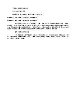 《携新文诣张籍韩愈途中成》(唐.贾岛)