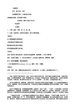 《金陵图》(唐.韦庄)