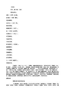 《华岳》(唐.王维)