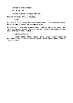 《雨霁晚眺(庚子年冬大驾幸蜀后作)》(唐.韦庄)