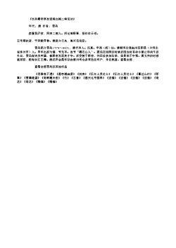 《长孙霞李溟自紫阁白阁二峰见访》(唐.贾岛)